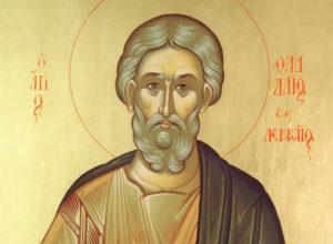 Κατεβάστε στην συσκευή σας την προσευχή  Αγίου Ιούδα Θαδδαίου -PDF