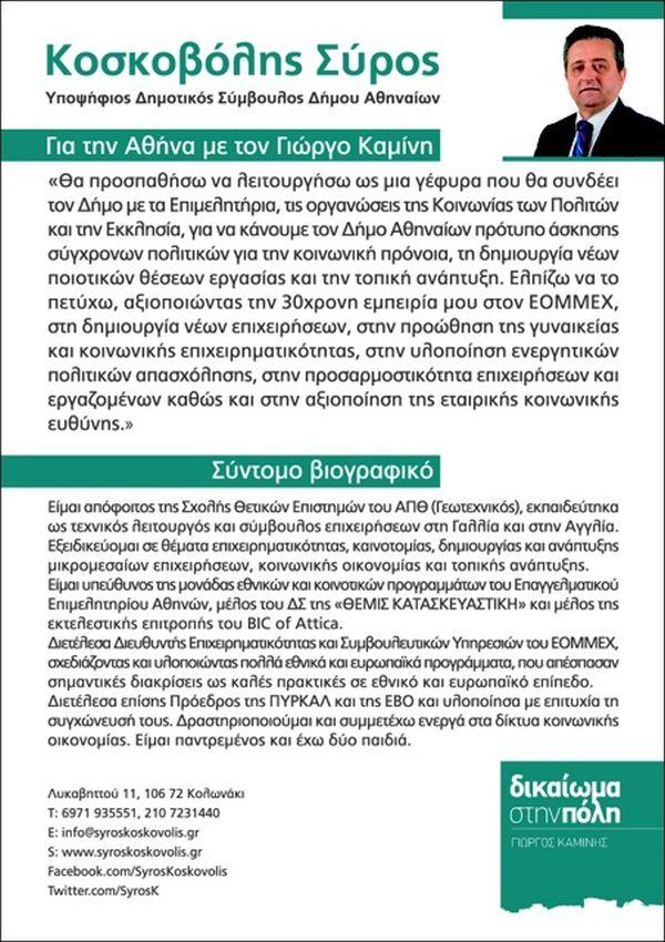 Monofyllo_ Syros Koskovolis _2 (2).jpg