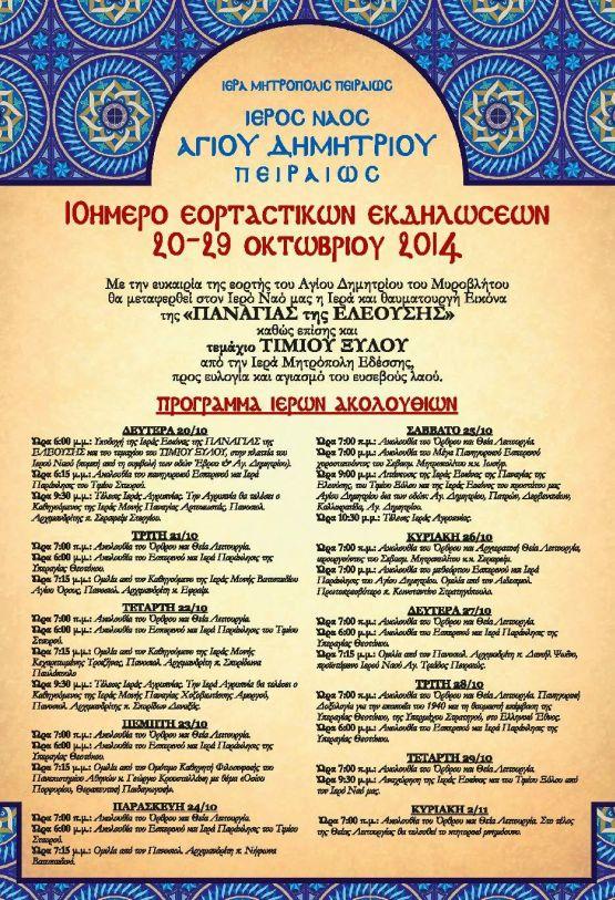 Ag. Dimitrios poster.jpg