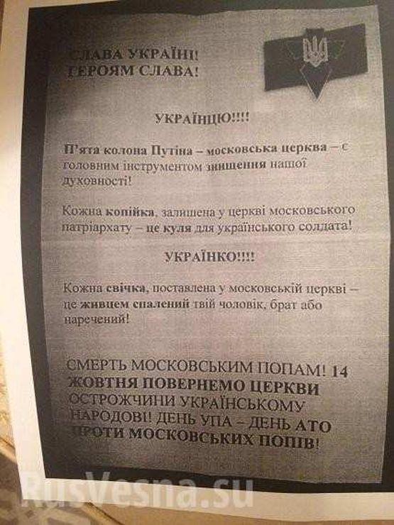 listovka_fashistov.jpg