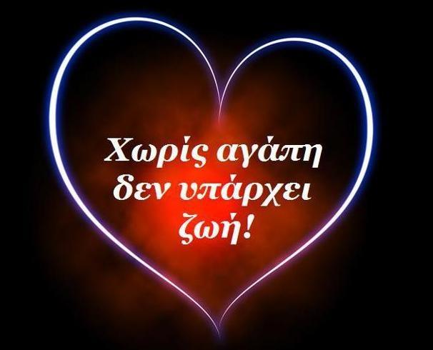 Τι είναι αγάπη; - ΒΗΜΑ ΟΡΘΟΔΟΞΙΑΣ