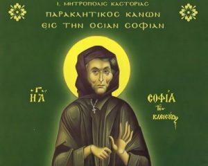 Ο Παρακλητικός Κανόνας της Αγίας Σοφίας της Κλεισούρας σε CD (ΒΙΝΤΕΟ)