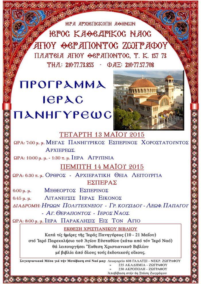 afisa_agiou_therapontos_resize.jpg