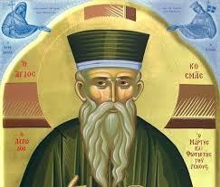 Άγνωστες προφητείες του Αγίου Κοσμά του Αιτωλού