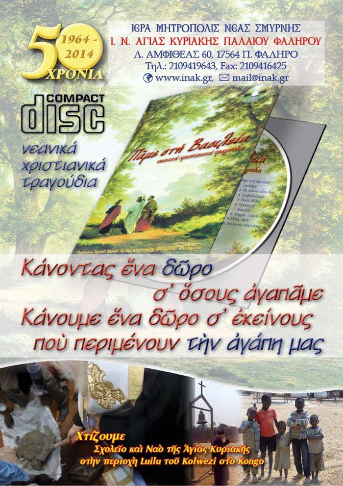 PSV-Advertise2s.jpg