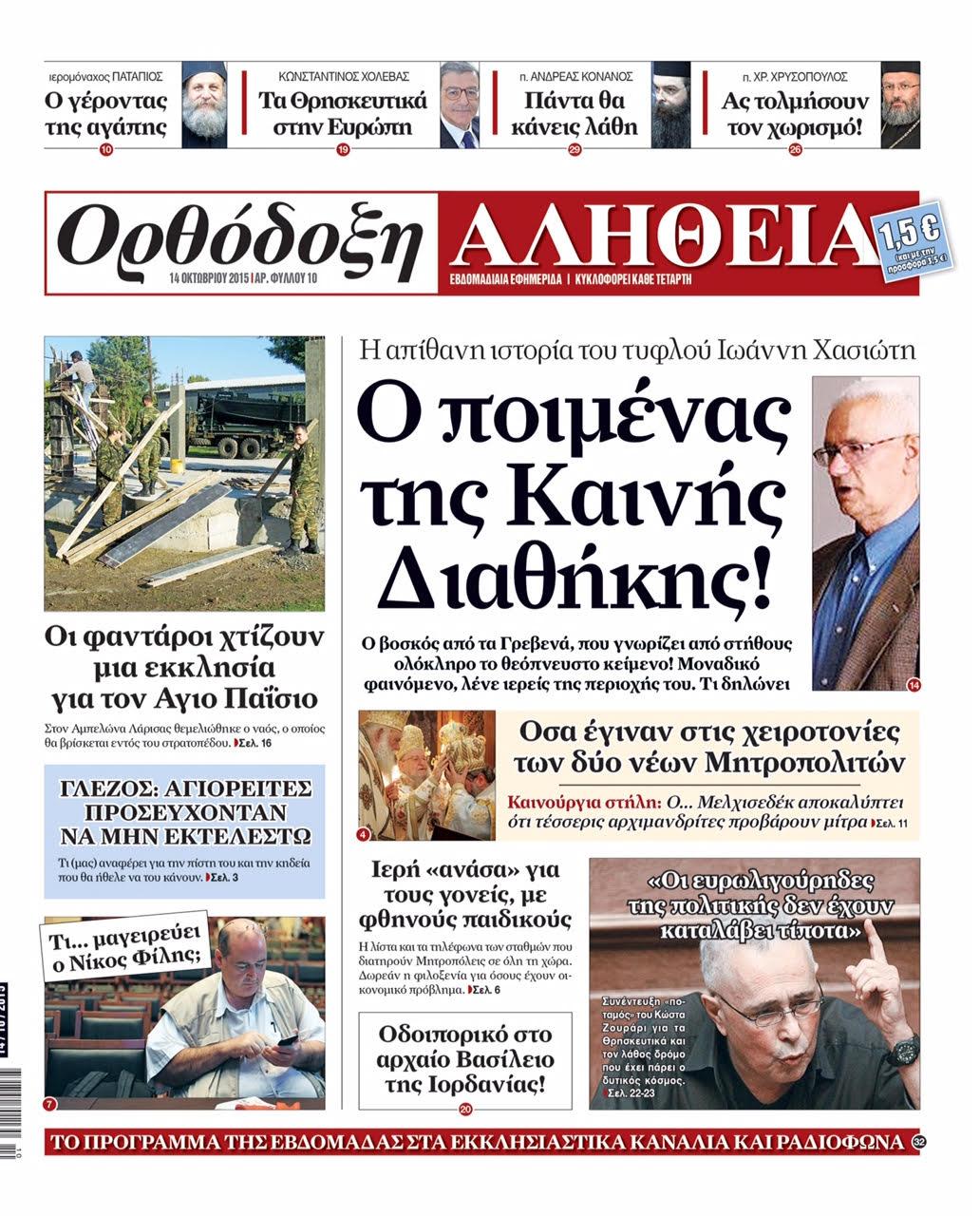 orthodox1.jpg