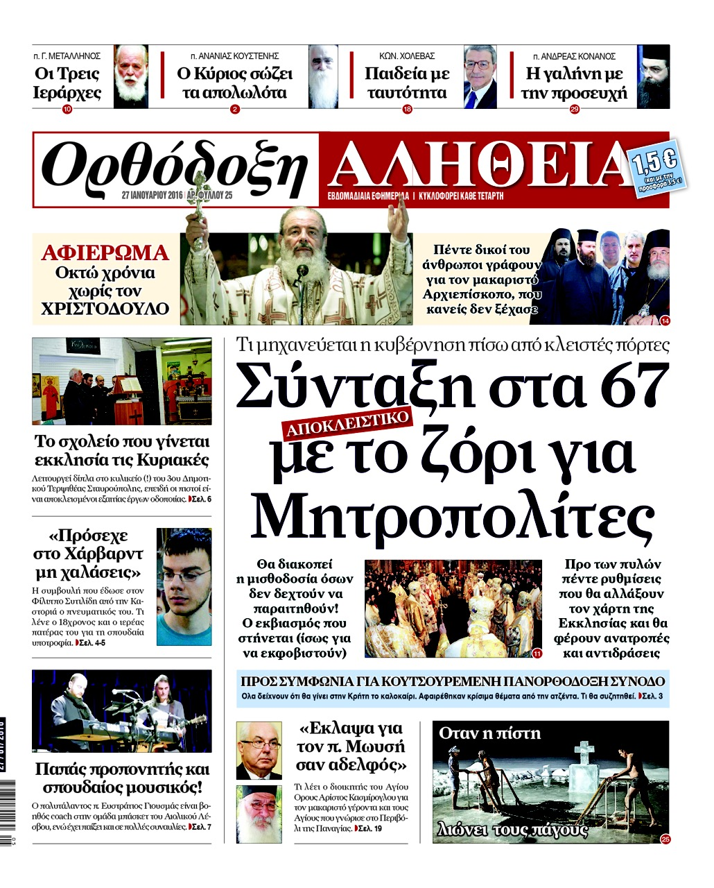 orthodox2601.jpg