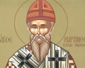 13 Απριλίου- Γιορτή σήμερα: Του Αγίου Μαρτίνου του Πάπα Ρώμης