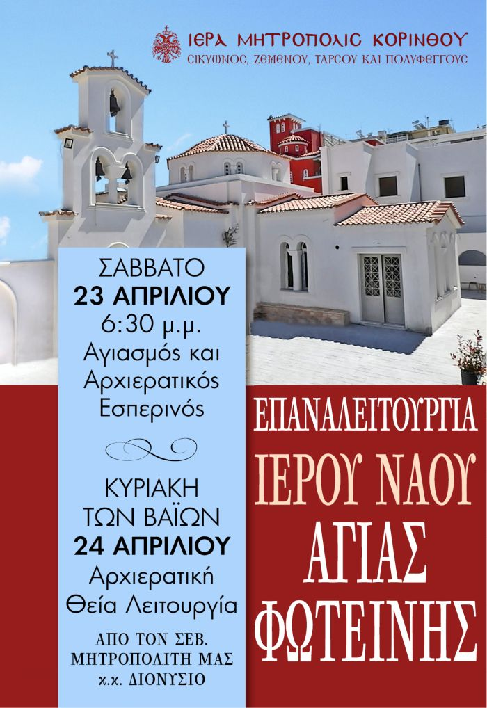 Thiranoixia_Agias_Foteinis_2016.jpg