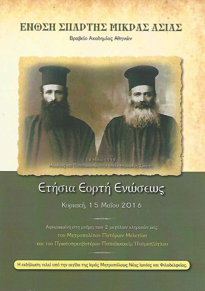 etisia-eorti-enosis-spartis-mikras-asias.jpg