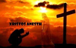 Ποιός μου βεβαιώνει εμένα ότι ο Χριστός αναστήθηκε;