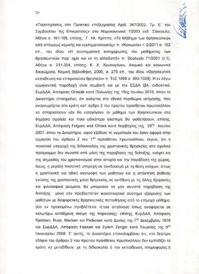 2709APOFASI (18).jpg