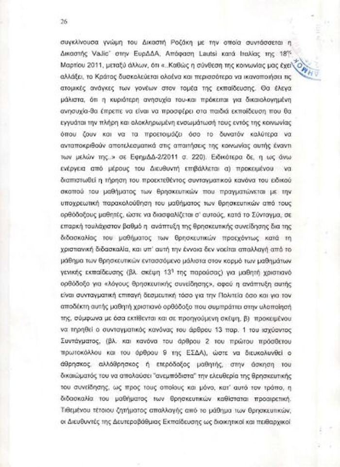 2709APOFASI (24).jpg