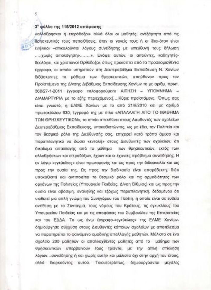 2709APOFASI (5).jpg