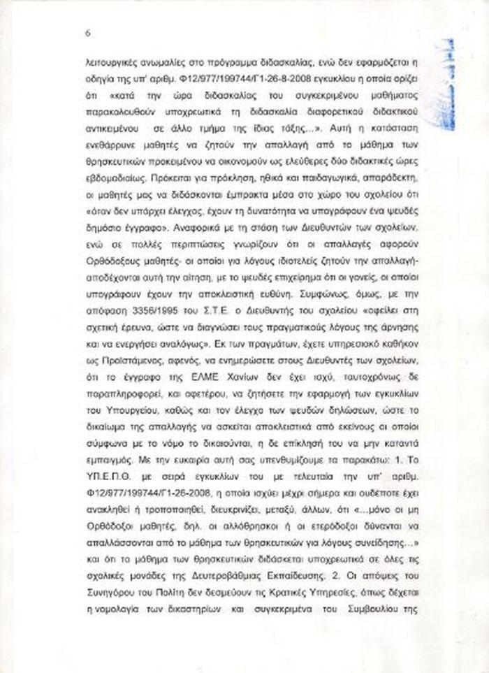 2709APOFASI (7).jpg
