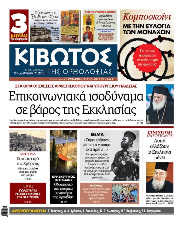 Kivotos_cover37.jpg