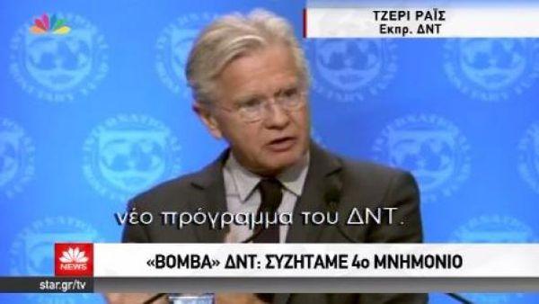 «Βόμβα» από το ΔΝΤ: Συζητάμε νέο πρόγραμμα με την Ελλάδα (ΒΙΝΤΕΟ)