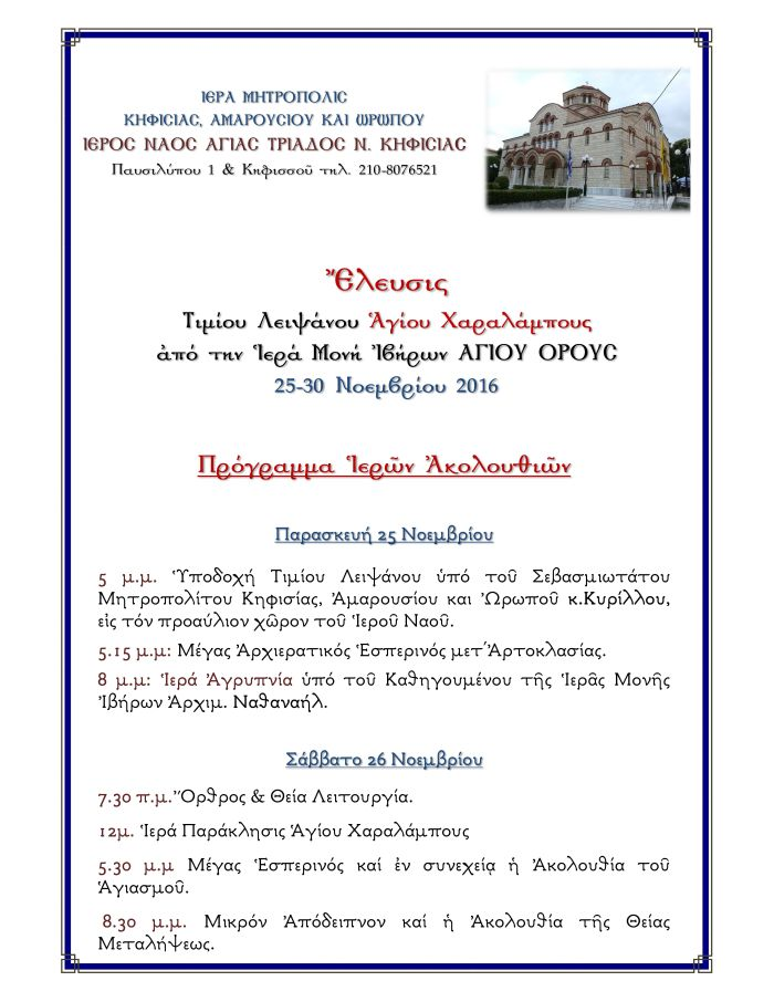 lipsano-agiou-charalampou_page_1