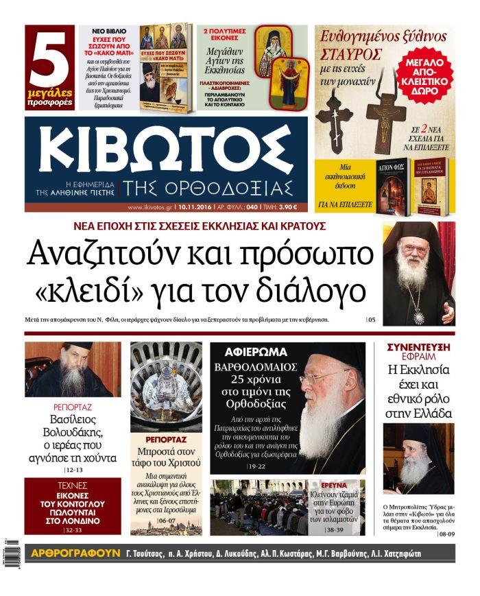 1n-kibotos