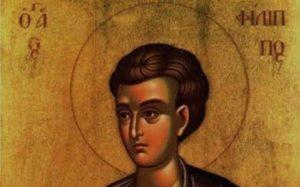 Αγιος Φίλιππος- 14 Νοεμβρίου