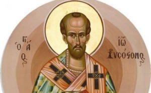 Ανακομιδή Ιερών Λειψάνων Αγίου Ιωάννη Χρυσοστόμου – Γιορτή σήμερα 27 Ιανουαρίου – Ποιοι γιορτάζουν