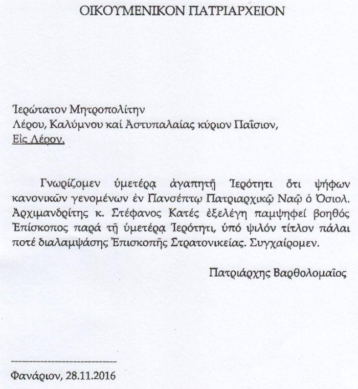 eklogi-stefanou_0001-custom