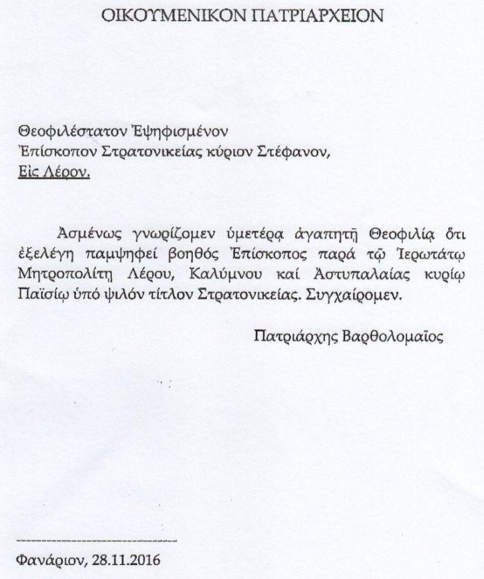 eklogi-stefanou_0002-custom