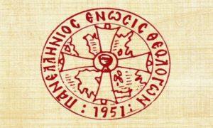 Το νέο ΔΣ της Πανελλήνιας Ενωσης Θεολόγων