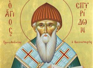 Ο Αγιος Σπυρίδωνας και οι παραδόσεις