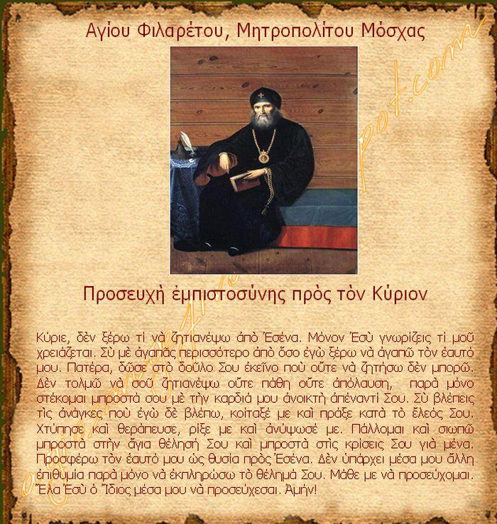 agiosmgefiras-blogspot-com-9