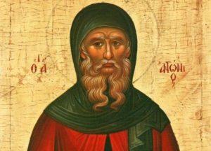 Αγιος Αντώνιος: «Σε όποιον ο νους υγιαίνει, σε αυτόν δεν είναι αναγκαία τα γράμματα»