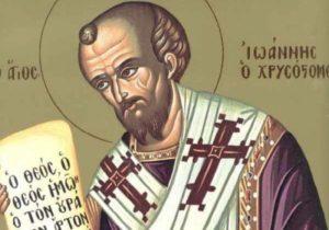 Αγιος Ιωάννης Χρυσόστομος: «Η φροντίδα της ψυχής μας…»