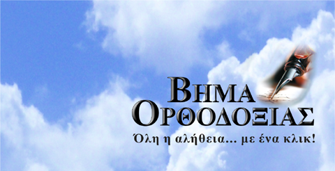 """""""Βήμα Ορθοδοξίας"""" ~ Η Αλήθεια μ' ένα κλικ"""