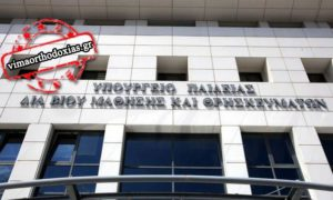 ΠΡΟΔΟΣΙΑ -Υπεγράφη Υπουργική απόφαση της Κεραμέως για το θρήσκευμα