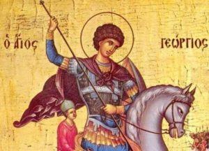 Αγίου Γεωργίου: Η τελευταία του προσευχή