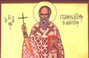 19 Απριλίου- Γιορτή σήμερα: Του Αγίου Παφνουτίου του Ιεροσολυμίτου Ιερομάρτυρος