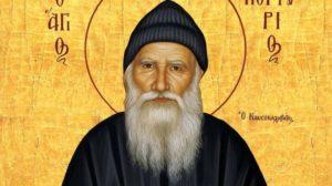 Αγιος Γέροντας Πορφύριος: «Η αγάπη δεν έχει σύνορα»