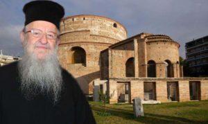 Θεσσαλονίκης Ανθιμος: «Δεν υφίσταται θέμα διαδοχής»