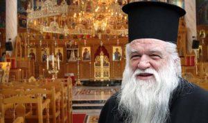 Καλαβρύτων Αμβρόσιος: «Ο Χριστός διώκεται – Η Ελλάδα αλλάζει χαρακτήρα»