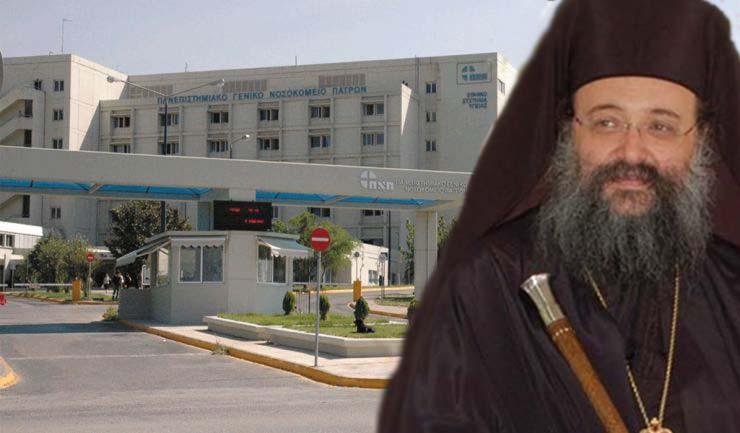 Πατρών Χρυσόστομος στον Υπ.Υγείας: «Γιατί αφαιρέθηκε το όνομα του Αγίου Ανδρέα από το νοσοκομείο;»