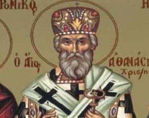 17 Μαΐου- Γιορτή σήμερα: Του Αγίου Αθανασίου του Επισκόπου Χριστιανουπόλεως