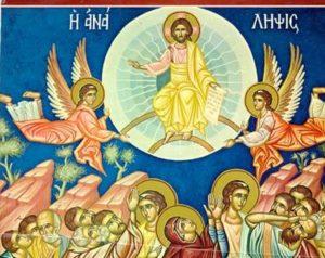 Αναλήψεως: Η έκπληξη των Αγγέλων