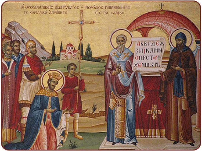 Αποτέλεσμα εικόνας για αγιοι κυριλλος και μεθοδιος