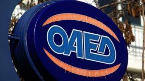 ΟΑΕΔ: Αρχίζουν οι αιτήσεις στο πρόγραμμα για 5.000 ανέργους