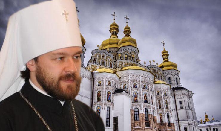 Βολοκολάμσκ Ιλαρίωνας: «Πιστεύω ότι θα θεραπευθεί το σχίσμα στην Ουκρανία»
