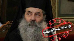 Ραγδαίες εξελίξεις – Πειραιώς Σεραφείμ στο ΒΗΜΑ ΟΡΘΟΔΟΞΙΑΣ για ουκρανικό : Σε Πανορθόδοξη ακόμα και χωρίς τον Βαρθολομαίο – Κοινή επιστολή με Κυθήρων