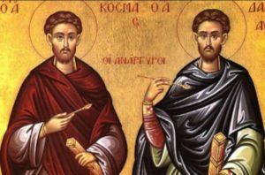 Προσευχή στους Αγίους Αναργύρους