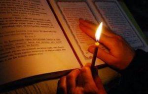 Ψαλτήρι – Ψαλμοί του Δαυίδ – Κατεβάστε την εφαρμογή