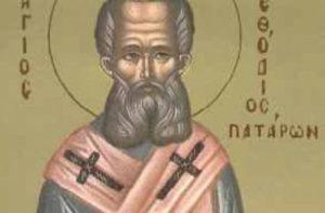 20 Ιουνίου- Γιορτή σήμερα: Του Αγίου Ιερομάρτυρος Μεθοδίου
