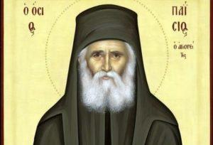 Αγιος Γέροντας Παΐσιος: «Οι φιλότιμοι βοηθιούνται από τον Θεό»